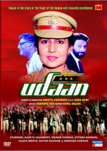 Doordarshan Serials - Udaan