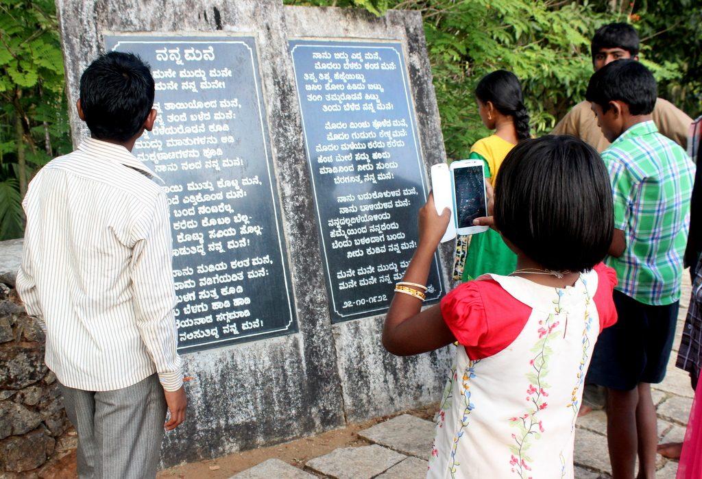 Kuppali Children observing Kuvempu's Poem