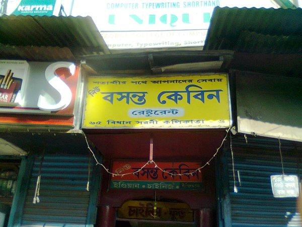 Streets-of-Kolkata-Basanta-Cabin