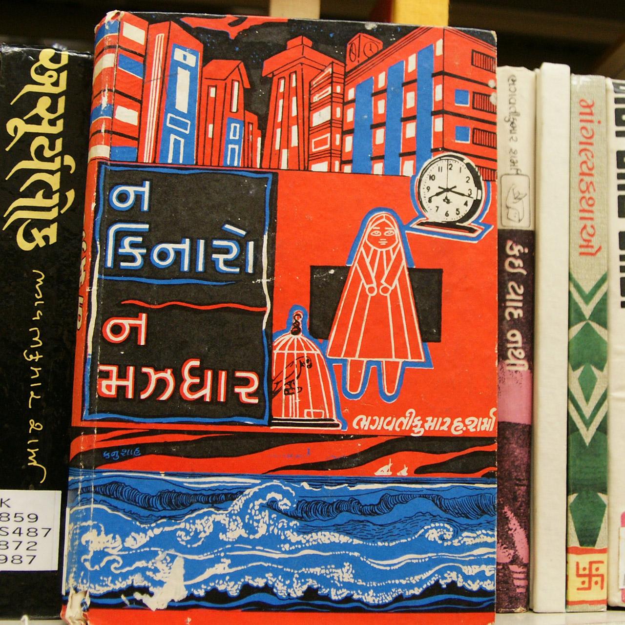 Culture-of-Gujarat-Language